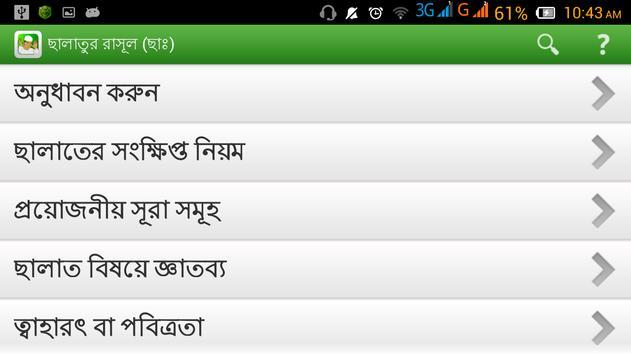 Salatur Rasool SM নামাজ শিক্ষা apk screenshot