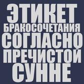 Этикет бракосочетания (никах) icon