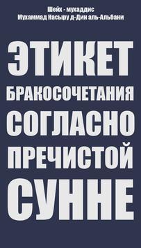Этикет бракосочетания (никах) poster