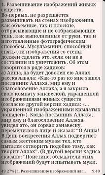 Этикет бракосочетания (никах) apk screenshot