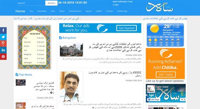 Salar Urdu News apk screenshot