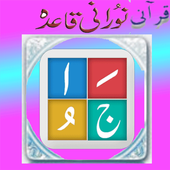 Kids noorani qaida icon