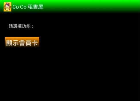 Co Co 租書屋 apk screenshot