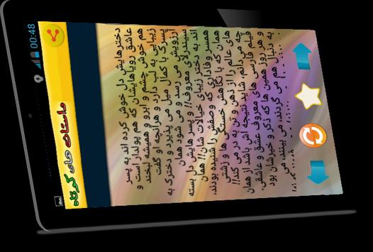 داستان های کوتاه apk screenshot