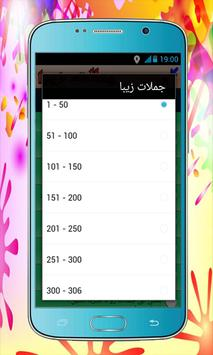 جملات زیبا apk screenshot