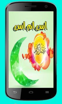 اس ام اس ماه رمضان poster