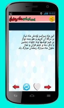اس ام اس ماه رمضان apk screenshot