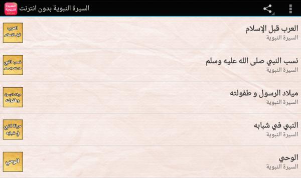 السيرة النبوية بدون انترنت apk screenshot
