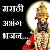 Abhang Bhajan Sangrah(Marathi) icon