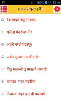 Abhang Bhajan Sangrah(Marathi) apk screenshot