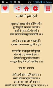 Marathi Aarti Sangrah apk screenshot