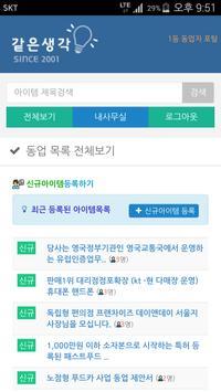 같은생각 - 동업 및 투자자 찾기 apk screenshot