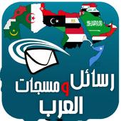 رسائل و مسجات العرب icon