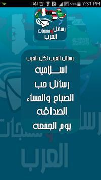 رسائل و مسجات العرب poster