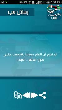 رسائل و مسجات العرب apk screenshot