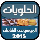 موسوعة الحلويات الشاميه icon