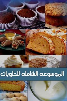 موسوعة الحلويات الشاميه poster