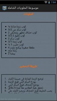 موسوعة الحلويات الشاميه apk screenshot