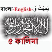 5 Kalima Easy Learning icon