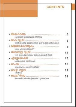 Sampathikam apk screenshot