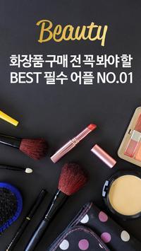 샘플조아 – 화장품 무료샘플 할인 세일 뷰티 로드샵 poster