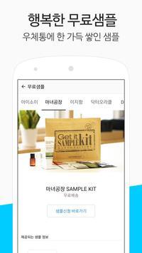 샘플조아 – 화장품 무료샘플 할인 세일 뷰티 로드샵 apk screenshot