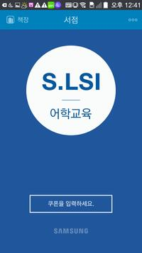 S.LSI 어학교육 apk screenshot