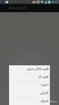 HodHod Pager apk screenshot