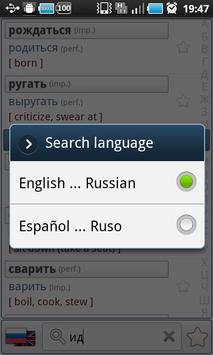 Russian Verbs Pro (Demo) apk screenshot