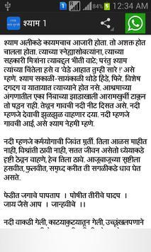 Shyam by Sane Guruji (श्याम) apk screenshot