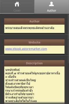 บทละครนอกเรื่องสังข์ทอง 2 apk screenshot