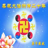 Falun Dafa icon