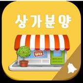 상가알리미 - 상가분양, 매매, 임대 정보 icon