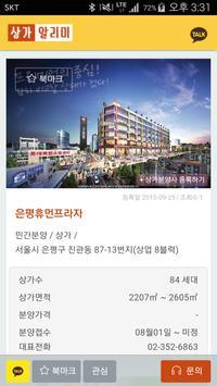 상가알리미 - 상가분양, 매매, 임대 정보 apk screenshot