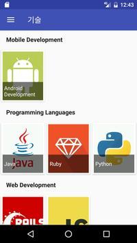 Sigmadream Resume apk screenshot