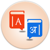 English Hindi Dictionary 2016 icon
