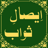 Isal-e-Sawab icon