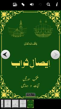 Isal-e-Sawab apk screenshot