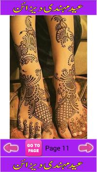Mehndi Designs 2016 Eid Mehndi apk screenshot