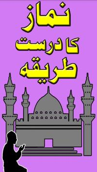 Namaz ka durust Tareeka prayer poster
