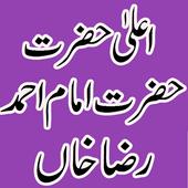 Imam Ahemd Raza Ala Hazrat icon