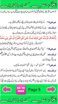 Imam Ahemd Raza Ala Hazrat apk screenshot