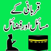 Qurbani k Masail aur fazail icon