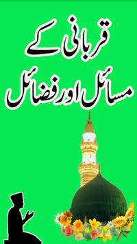 Qurbani k Masail aur fazail poster