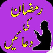 Ramazan Duain Urdu Translation icon