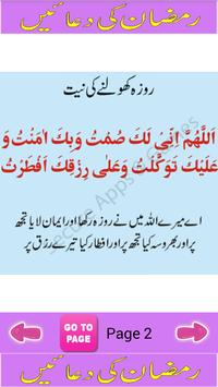 Ramazan Duain Urdu Translation apk screenshot