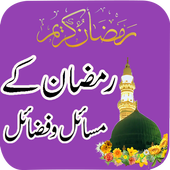 Ramazan k Masail o Fazail icon