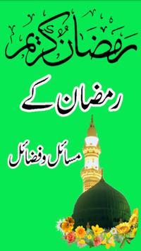 Ramazan k Masail o Fazail poster