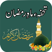 Ramazan Ka Tohfa Ramadan icon