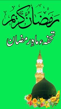 Ramazan Ka Tohfa Ramadan poster